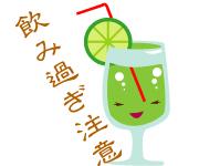 冷たい飲み物に注意