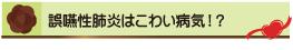 誤嚥性肺炎はこわい病気!?