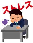 ストレスフルな会社員