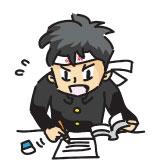 猛勉強中の受験生