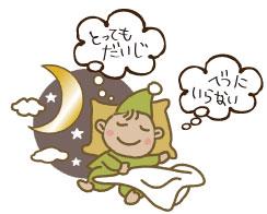 睡眠中に記憶を整理