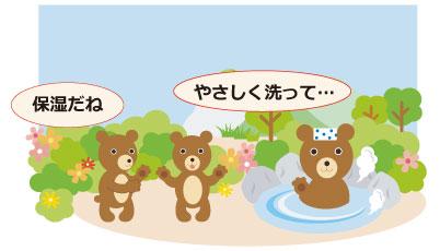 ぬるめのお湯にゆっくり浸かるクマの親子