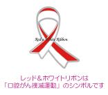 口腔がん撲滅運動シンボル