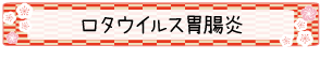 ロタウイルス胃腸炎